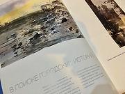 Альбом с акварлями Юрия Акопянц