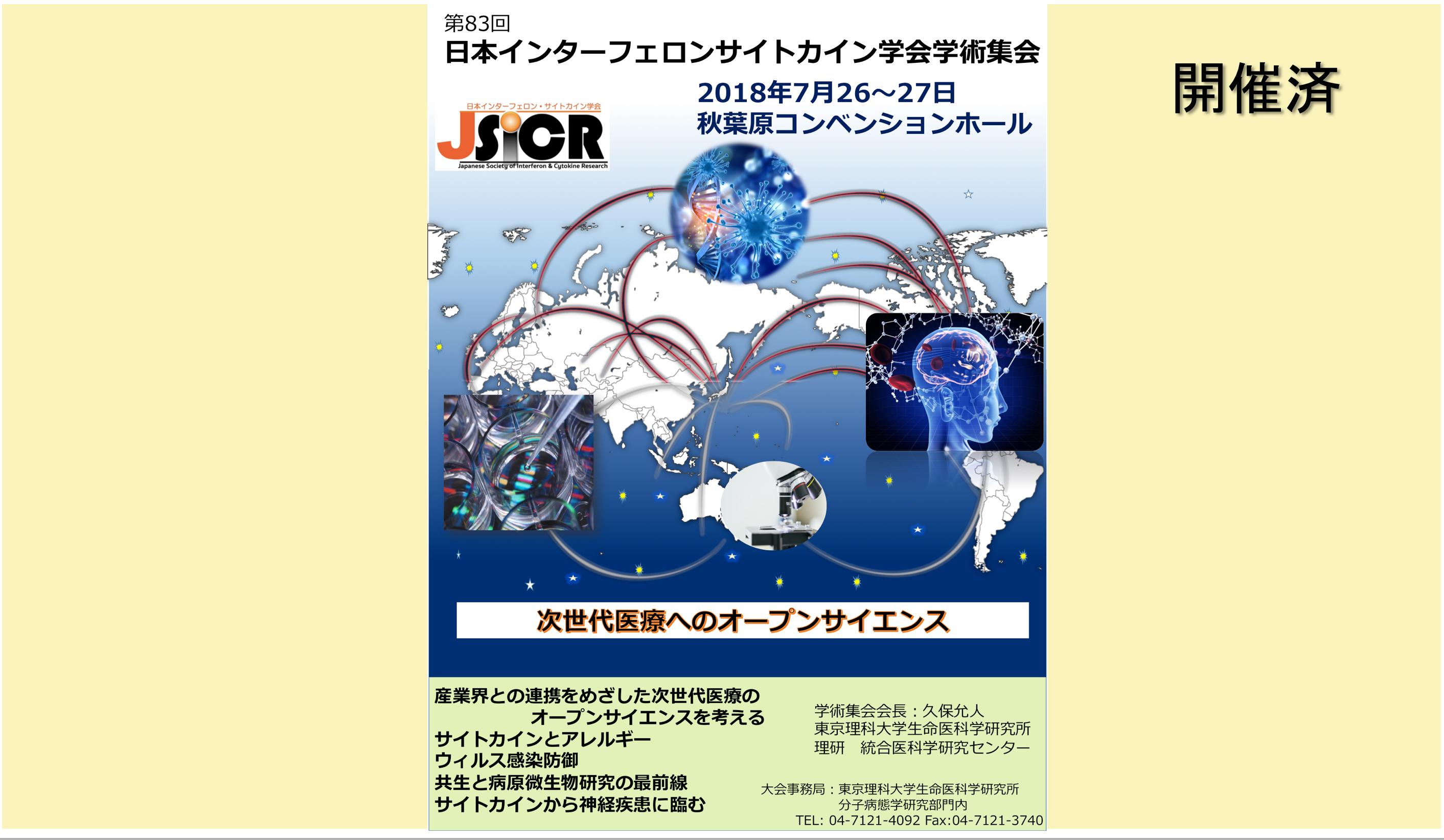 JSICR2018