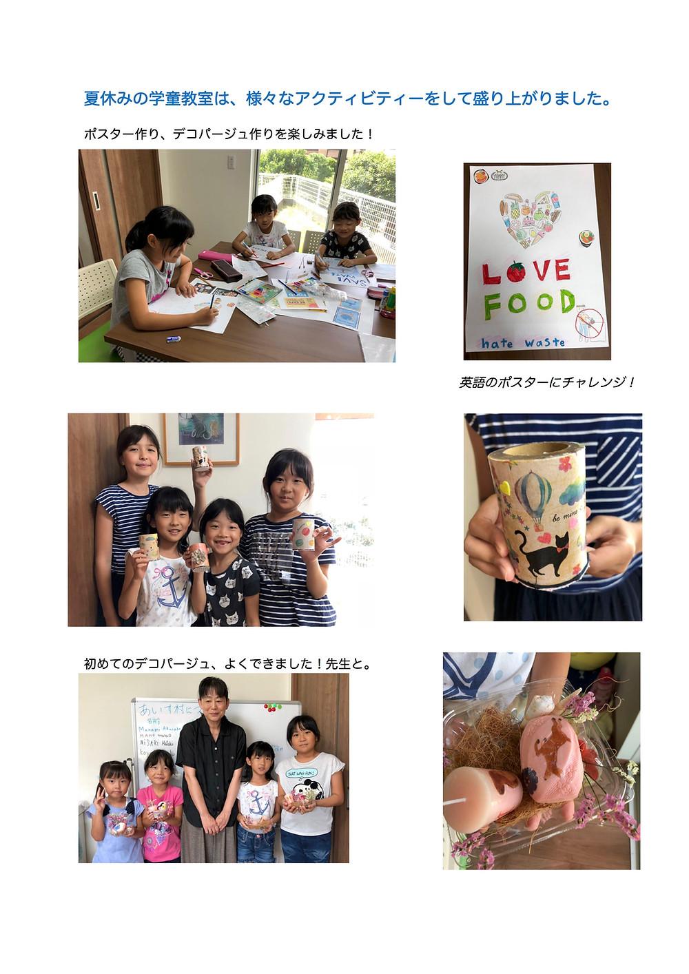 夏休みは英語レッスンの他にクラストやアクティビティをしました。