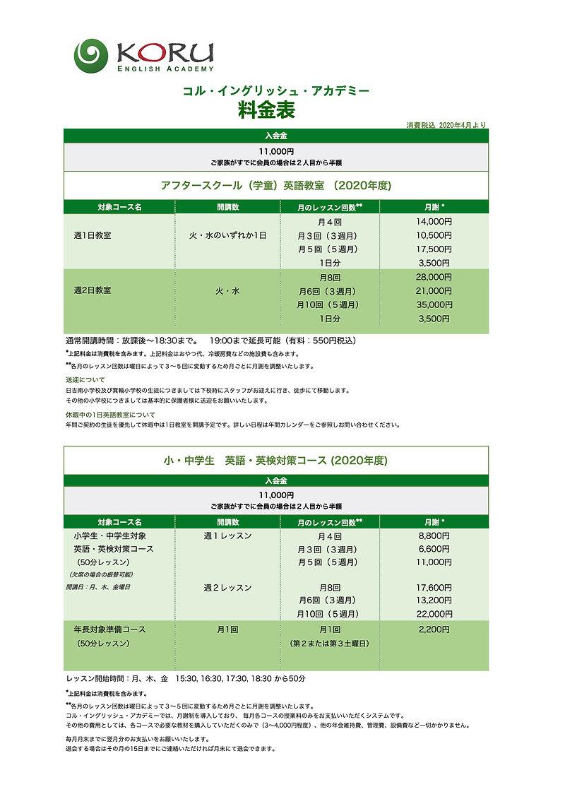 KORU_fee_2020_2021 料金表JPEG.jpg