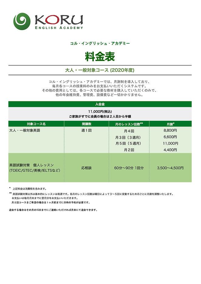 KORU_fee_2020_2021 一般 料金表JPEG.jpg