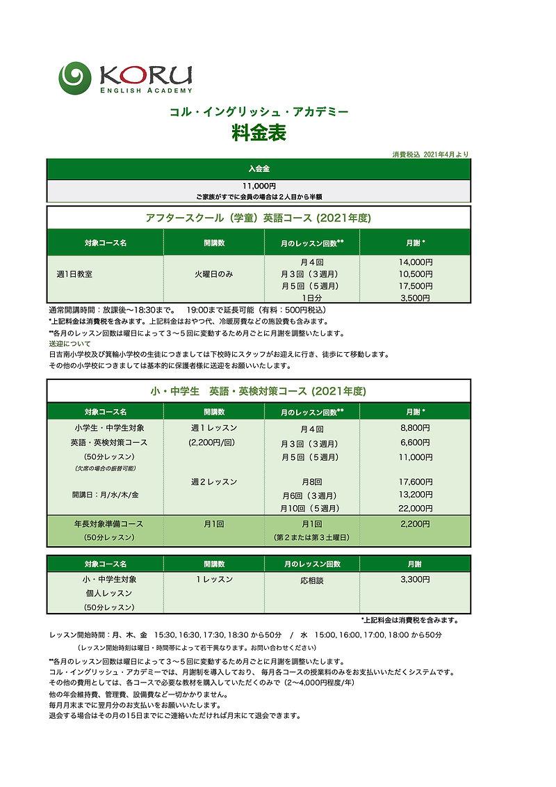 KORU_fee_2021_2022料金表小中学生JPEG.jpg