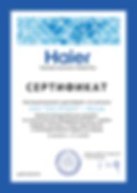 ТЕХ ПРОЕКТ_дилерский сертификат Haier.jp