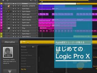 初心者向けLogic ProXセミナーのお知らせ