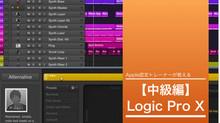 Logicワークショップ【中級者向け】中止のお知らせ