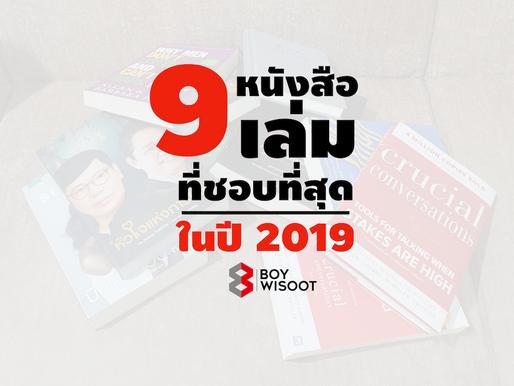 หนังสือ 9 เล่มที่ชอบที่สุดในปี 2019