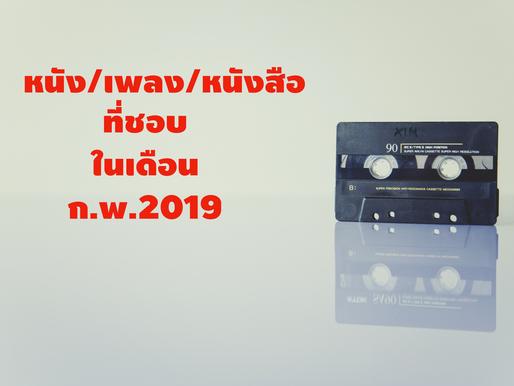 หนัง/เพลง/หนังสือ ที่ชอบในเดือน ก.พ.2019