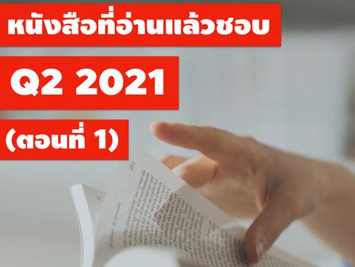 หนังสือที่อ่านแล้วชอบ Q2 2021 (ตอน 1)