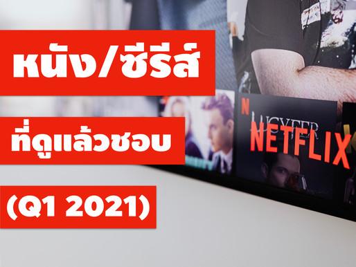 หนัง/ซีรีส์ที่ดูแล้วชอบ Q1 2021