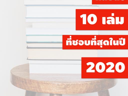 หนังสือ 10 เล่มที่ชอบที่สุดในปี 2020