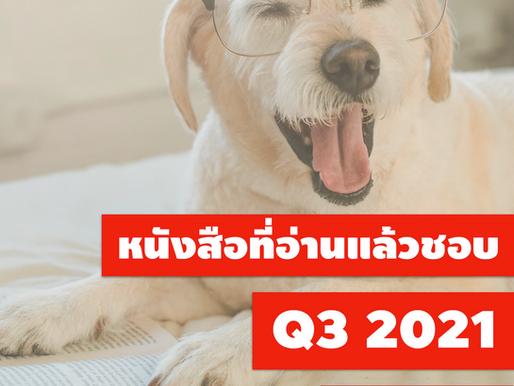 หนังสือที่อ่านแล้วชอบ Q3 2021 (ตอน 2)