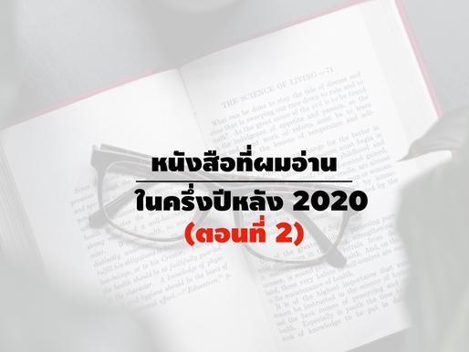 หนังสือที่ผมอ่านในครึ่งปีหลัง 2020 (ตอนที่ 2)