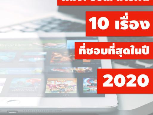 หนัง/ซีรีส์/สารคดี 10 เรื่องที่ชอบที่สุดในปี 2020
