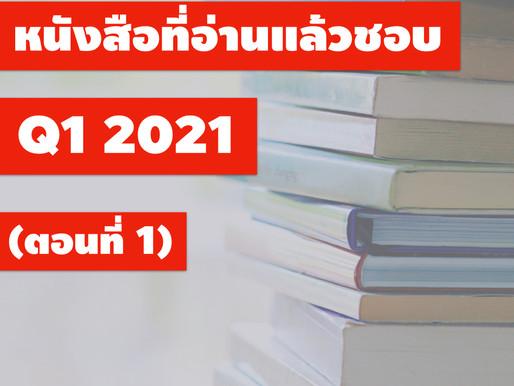 หนังสือที่อ่านแล้วชอบ Q1 2021 (ตอน 1)