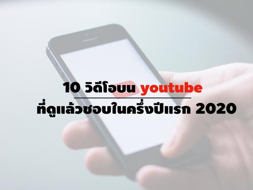 10 วิดีโอบน youtube ที่ดูแล้วชอบในครึ่งปีแรก 2020
