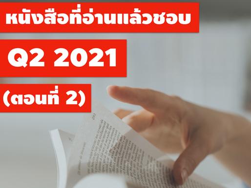 หนังสือที่อ่านแล้วชอบ Q2 2021 (ตอน 2)
