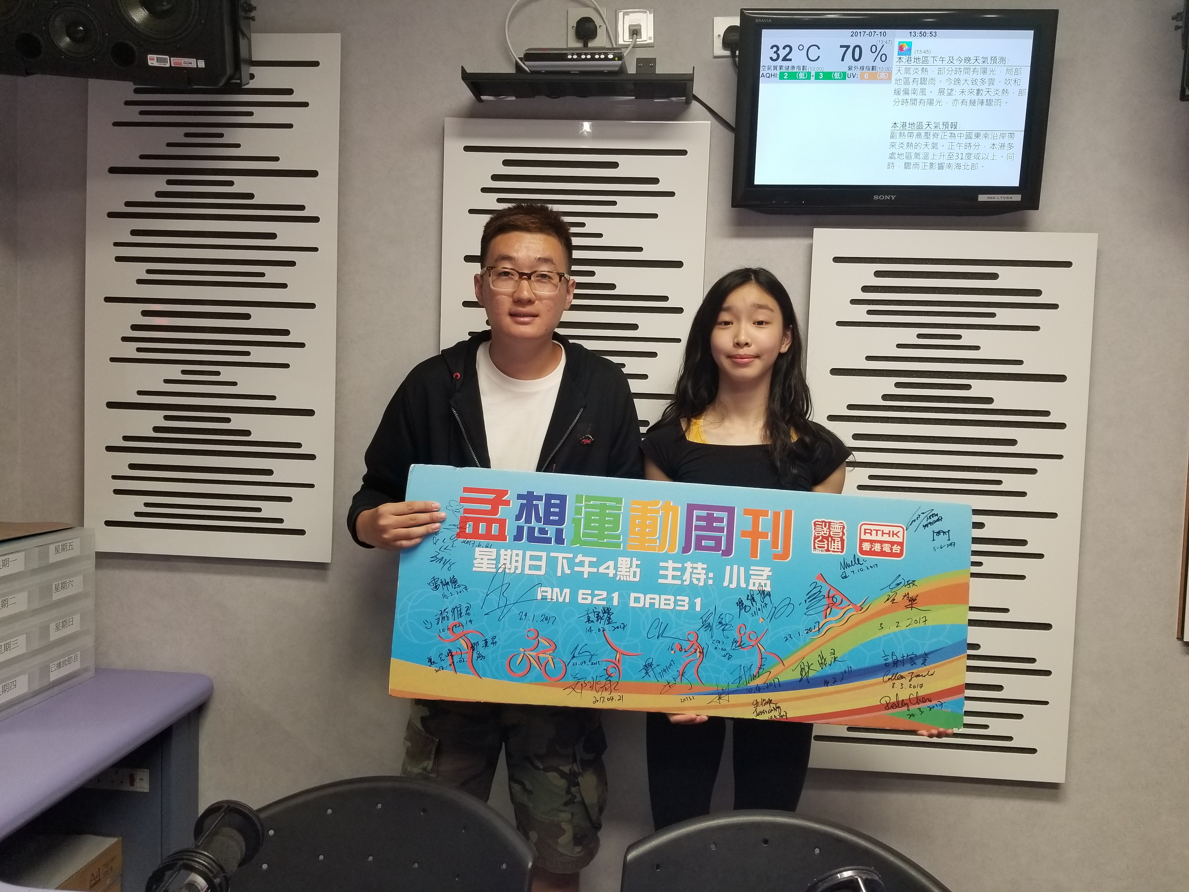 香港電台普通話台