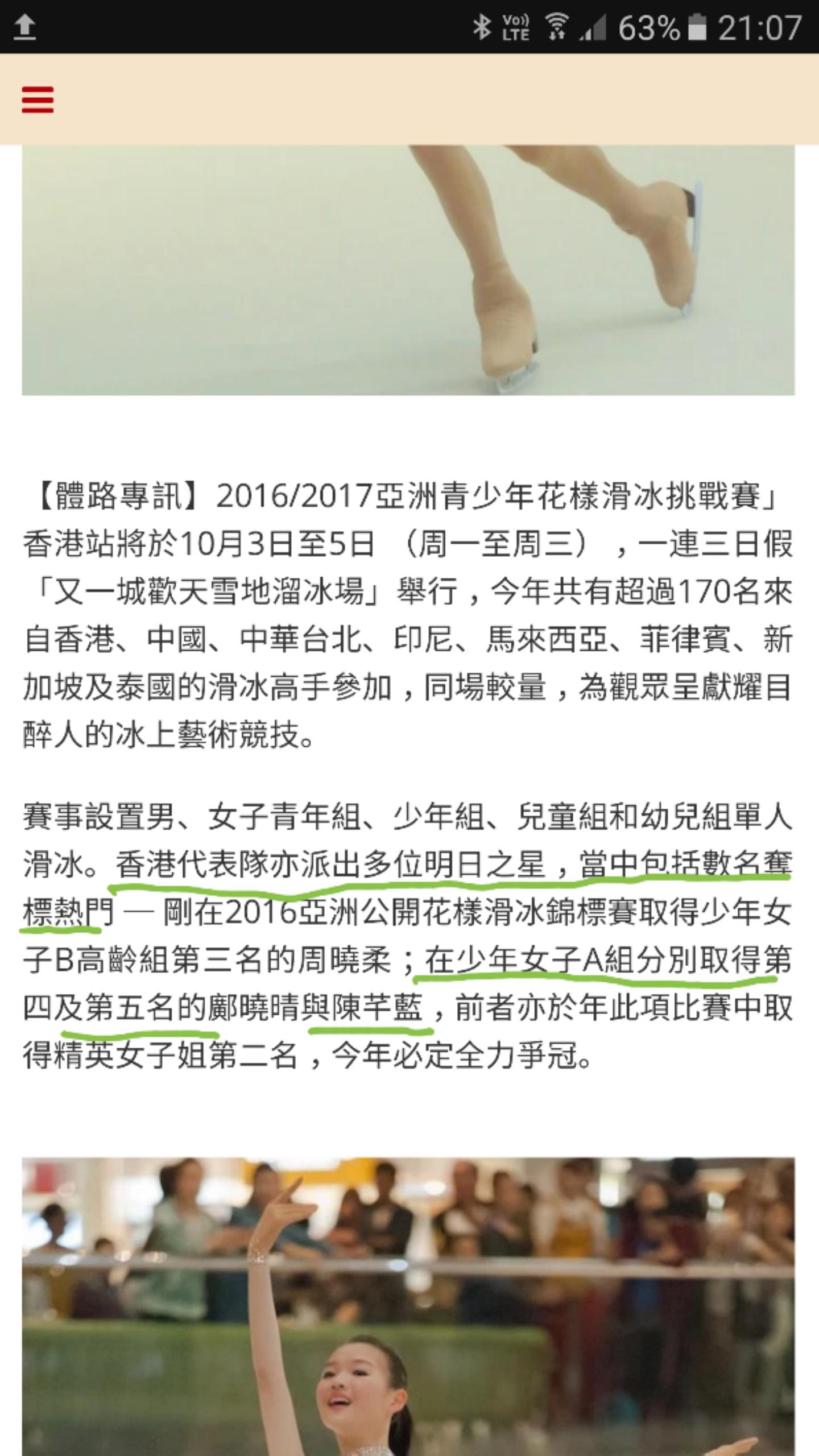 2016 AJFSC-HK