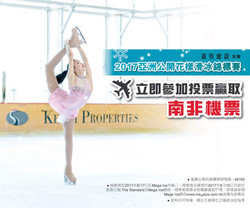 2017 AO Promotion Ad