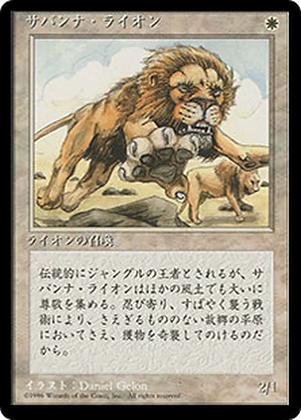 Savannah Lions (FBB - Japanese)
