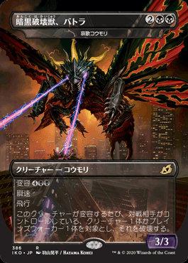 Battra Dark Destroyer (Ikoria- Lair of Behemoths - Japanese )