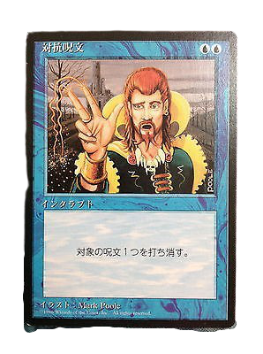 Counterspell (FBB - Chinese)