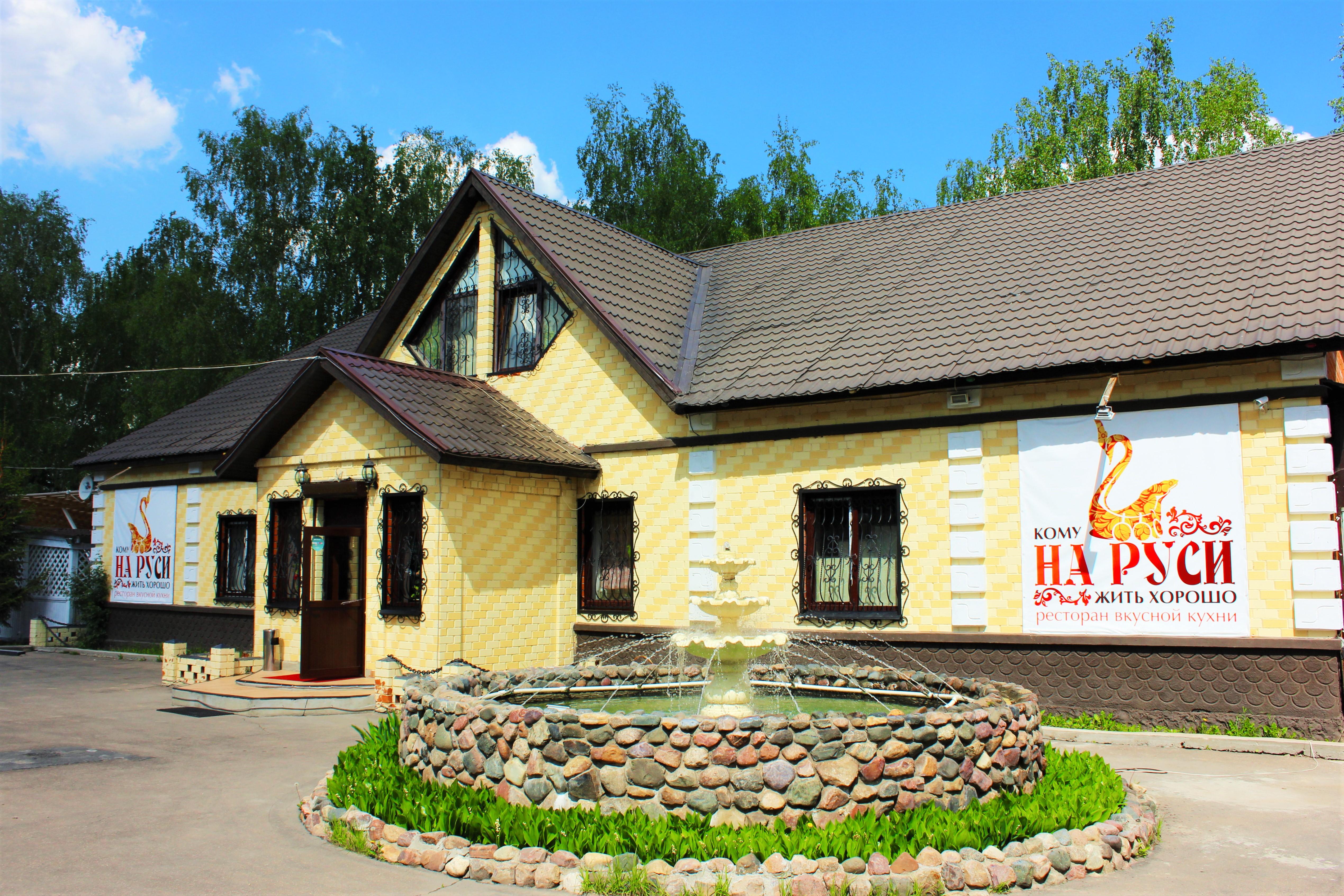 """Ресторан """"На Руси"""""""
