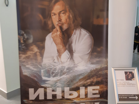 """Никас Сафронов """"Иные миры"""". Открытие выставки."""