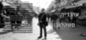 """GoOn Berlin, צוות, אמיר עובדיה סטקלוב, הצלם שלנו, המדריך שלנו אמיר עובדיה סטקלוב Amir Ovadia Steklov go on berlin אמיר ע. סטקלוב הוא צלם סטילס ווידאו מקצועי  בוגר בית הספר סם-שפיגל לקולנוע וטלוויזיה בירושלים  עם ניסיון של 10 שנים בתחום הקולנוע, הטלוויזיה והאנימציה. אמיר הוא גם בשלן בירה ביתי ומומחה לבירה וויסקי. אמיר גר בברלין כשנתיים ועובד כמדריך תיירים  וצלםאומנות עצמאי בעיר: """"איך שהגעתי לברלין בפעם הראשונה התאהבתי בה. ישיופי בעיר הזו שאי אפשר למצוא בשום מקום אחר בעולם,  שכבות של היסטוריה שמסתתרות בין לבנים ברצפה ובין קירות  עומדים ונפולים.  לספר סיפורים זה הבסיס של קולנוע וטלוויזיה, וכמדריך טיולים אני בעצם ממשיך לעסוק במקצוע שאני כול כך אוהב.  אני הכי אוהב את הרגע שבו תמונה טובה נלכדת לי במצלמה  במהלך סיור בעיר, תמונות שאני נותן ללקוחות ולחברים הרבים  שאני מכיר במהלך הסיוריםשאני מעביר."""""""