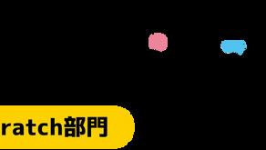 ジュニアプログラミング検定