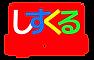 しすくるロゴ