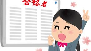 愛知県私立、国立、公立入試全員合格