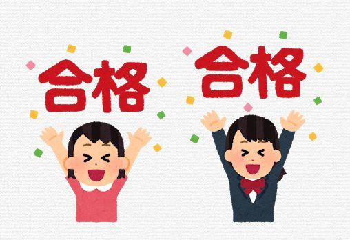 私立推薦入試全員合格おめでとう!
