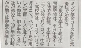 中部経済新聞社 尾張・知多版に記事掲載されました。