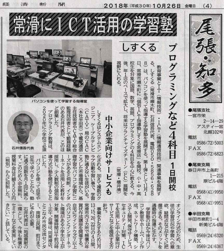 中部経済新聞20181026掲載記事.jpg