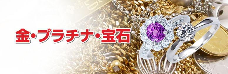 金 プラチナ 宝石 ジュエリー ダイヤ インゴット 指輪 リング ネックレス ピアス