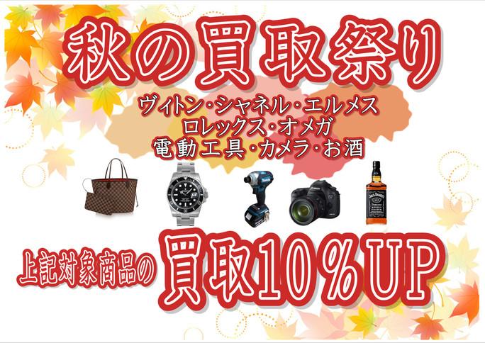 明日から秋の買取祭り!