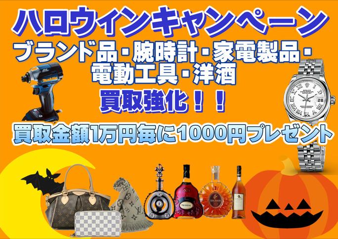 買取専門店ベガからのお知らせ☆ハロウィンキャンペーン
