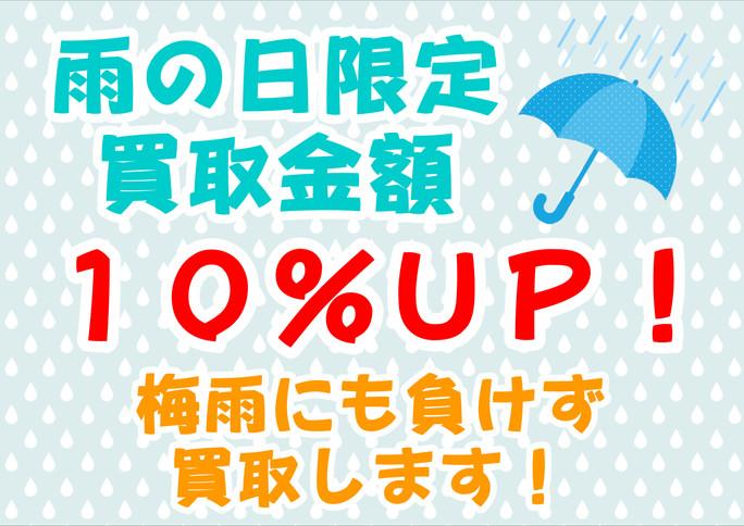 買取専門店ベガ・雨の日キャンペーン♪買取金額10%UP!!