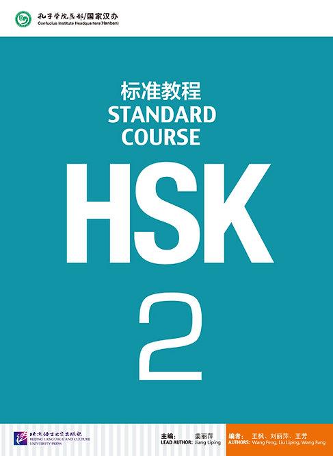 HSK 2 Textbook