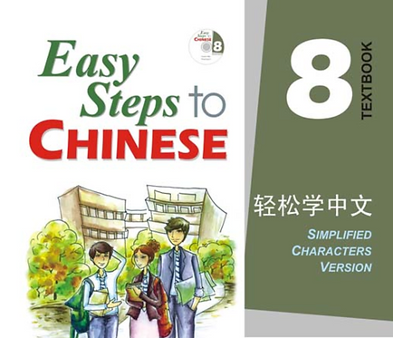 Easy Steps to Chinese vol.8 - Textbook