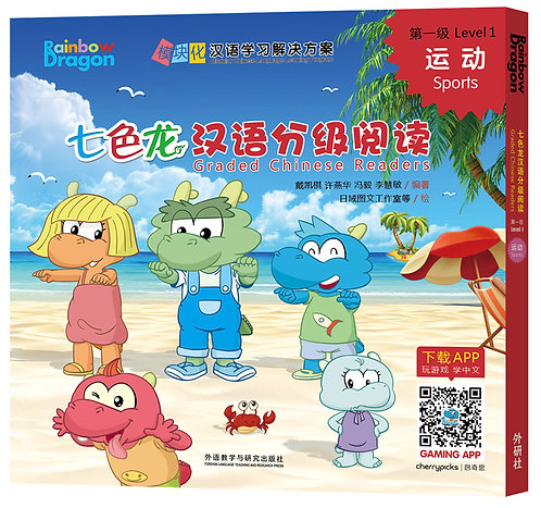 Rainbow Dragon Graded Chinese Readers Level 1:Sports