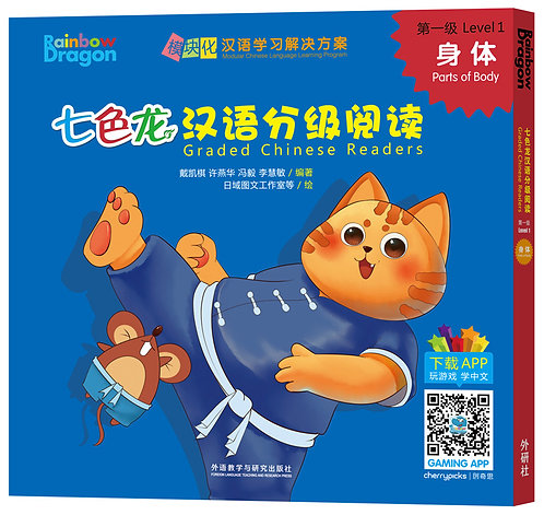 Rainbow Dragon Graded Chinese Readers Level 1:Parts of body