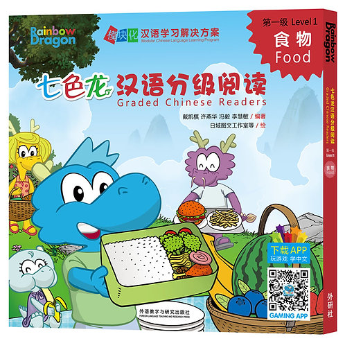 Rainbow Dragon Graded Chinese Readers Level 1:Food