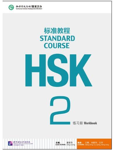 HSK 2 Workbook
