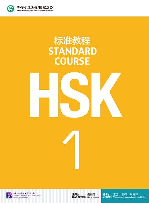 HSK 1 Textbook
