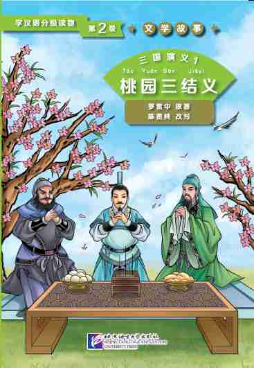 Graded Readers Level 2: Romance of the Three Kingdoms