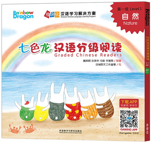 Rainbow Dragon Graded Chinese Readers Level 1:Nature