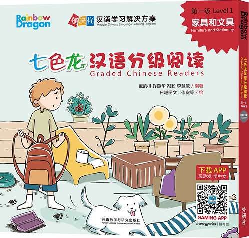 Rainbow Dragon Graded Chinese Readers Level 1:Furniture and Stationery