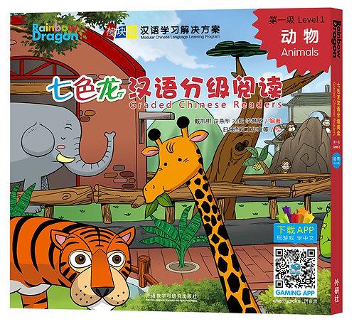 Rainbow Dragon Graded Chinese Readers Level 1:Animals